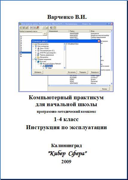 Компьютерный практикум для начальной школы